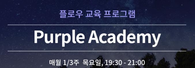 플로우 교육 프로그램, 퍼플 아카테미 매월 1,3주 목요일 19:30 ~ 21:00